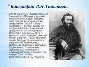Толстой Лев Николаевич (биография)