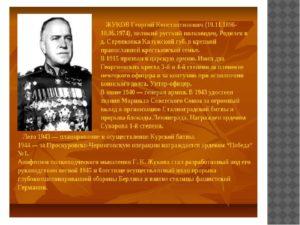 Жуков Георгий – великий полководец