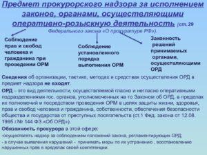 Прокурорский надзор за исполнением надзоров органами, осуществляющими оперативно-розыскную деятельность