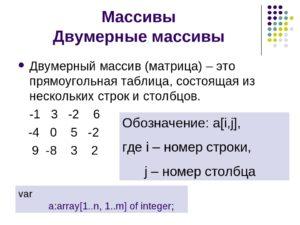 Двумерные массивы (массивы массивов)