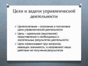 Цели и задачи управленческой деятельности