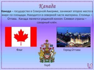 Реферат Канада