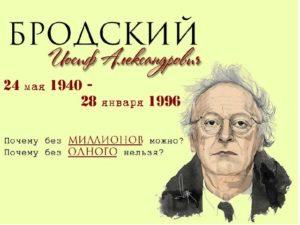Иосиф Бродский и его творчество