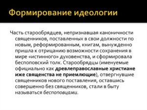 Формирование традиционной Русской идеологии