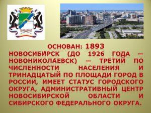 Краткая история города Новосибирска