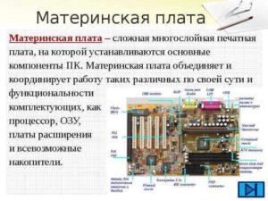 Основные компоненты печатных плат