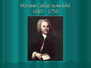 РЕФЕРАТ На тему Иоганн Себастьян Бах