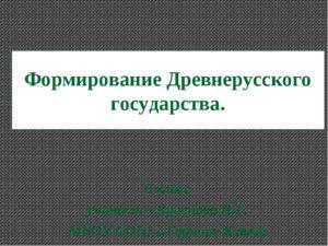 Становление России как независимого государства