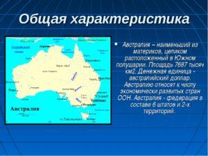 Реферат по географии на тему: Австралия