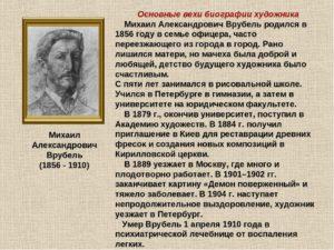 Жизнь и творчество Михаила Врубеля