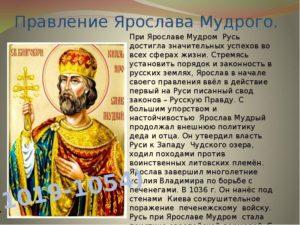 РЕФЕРАТ ЯРОСЛАВ МУДРЫЙ