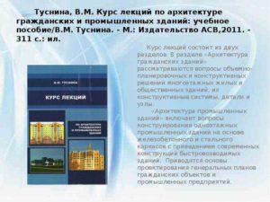 Лекции по основам архитектуры(Часть 2)