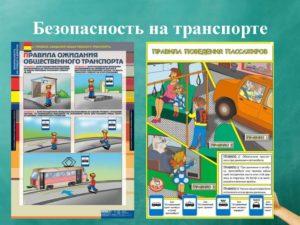 Безопасность жизнедеятельности на транспорте