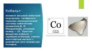 Кобальт Реферат по химии