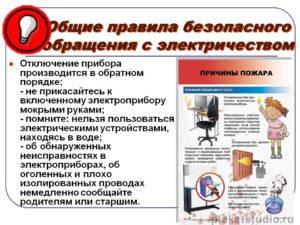 Безопасное обращение с электричеством, бытовым газом и средствами бытовой химии