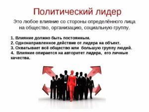 Политическое лидерство, политические лидеры