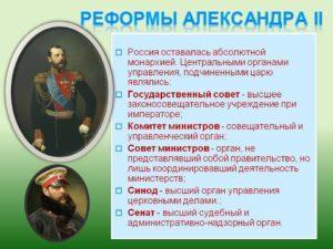 Александр II и его реформы