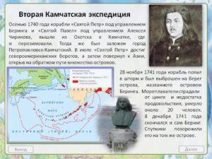 Вторая Камчатская экспедиция