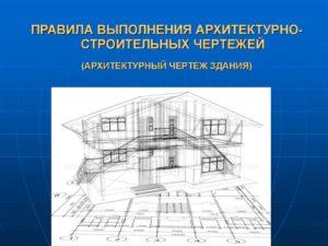 Лекции по основам архитектуры(Часть 1)