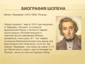 Жизненный и творческий путь Фредерика Шопена