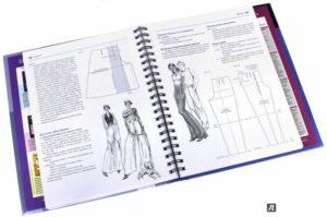 Современные системы конструирования одежды