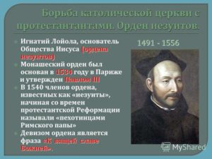 Орден Иисуса и Игнатий Лойола