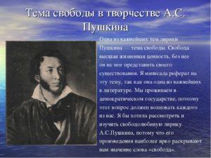 Тема свободы в лирике Пушкина