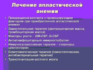 Апластические анемии