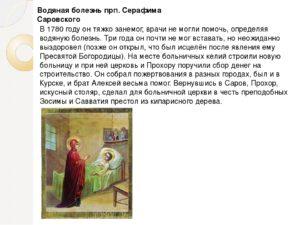 Духовный подвиг Преподобного Серафима Саровского