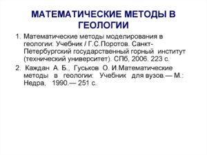 МАТЕМАТИЧЕСКИЕ МЕТОДЫ В ГЕОЛОГИИ