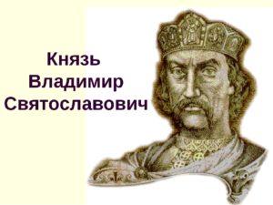 Князь киевский Владимир