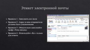 Правила написания электронного письма или этикет электронной почты