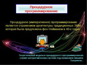 Процедурное программирование