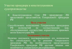 Участие прокурора в конституционном судопроизводстве