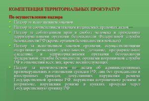 Содержание компетенции прокуратуры