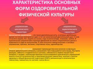 ФИЗИОЛОГИЧЕСКИЕ ОСНОВЫ ОЗДОРОВИТЕЛЬНОЙ ТРЕНИРОВКИ