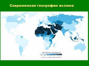 География ислама в современном мире