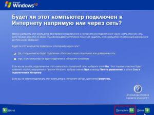 Руководство по установке Windows XP с флешки на нетбук