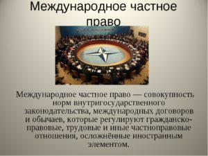 Международное частное право»