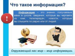 Что такое информация