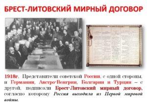 Брест-Литовский мирный договор