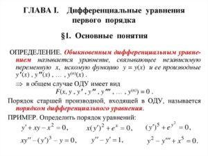 Дифференциальные уравнения : основные понятия, примеры