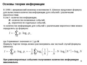 Теоретические основы системной теории информации