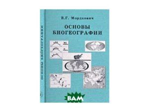 Основы биогеографии (Часть 3)