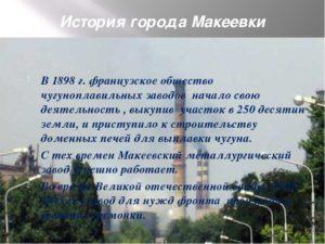 История Макеевки Реферат
