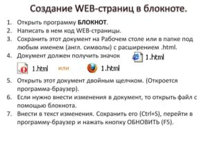 Практическая работа №11 Тема: Создание Web-сайта в программе