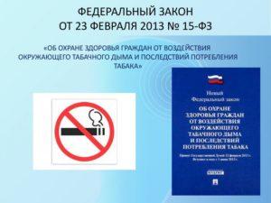 ФЕДЕРАЛЬНЫЙ ЗАКОН Об охране здоровья граждан от воздействия окружающего табачного дыма и последствий потребления табака