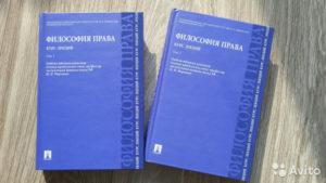 Курс лекций Философия права