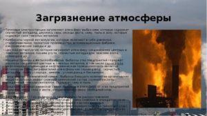 Загрязнение почв соединениями серы, углерода и азота