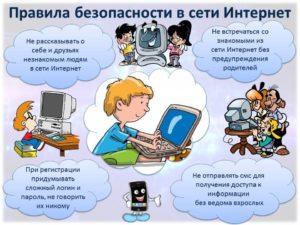 Безопасный интернет для школьников